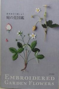 庭の花図鑑