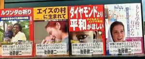 後藤健二さんの本大