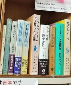 石井桃子さんの本