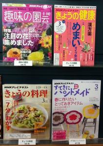 NHK4誌