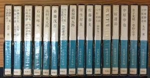 日本詩人全集16冊