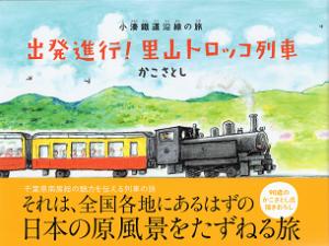 小湊鉄道沿線の旅