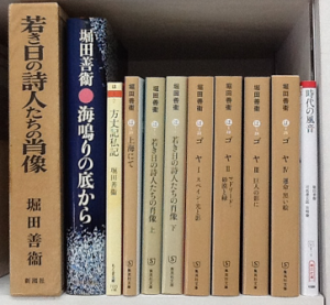 堀田善衛コーナー