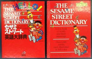 セサミ絵本辞典2種