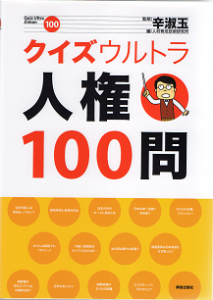 クイズウルトラ人権100問