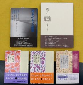 茨木のり子5種