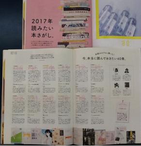 HANAKO201703特集