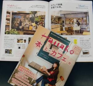HANAKO201703表紙